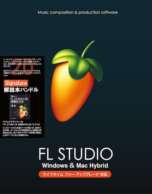 FL Studio 20 Signature + Book