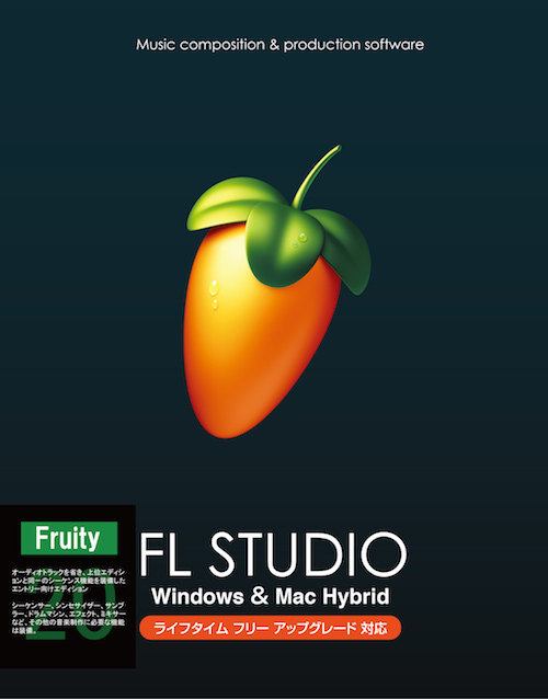 FL Studio 20 Fruity