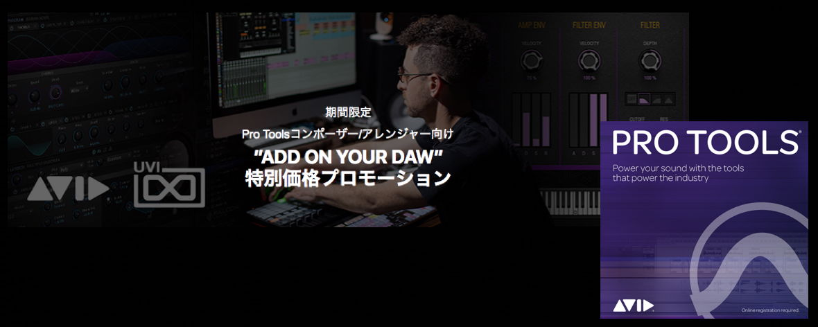 """<h2 class=""""title"""">期間限定:Pro Tools """"ADD ON YOUR DAW"""" 特別価格プロモーション</h2>"""
