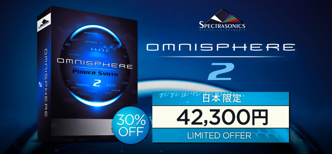 "<h2 class=""title"">Spectrasonics 2019 Special Sale Vol.1 『Omnisphere 2』が30%オフ</h2>"