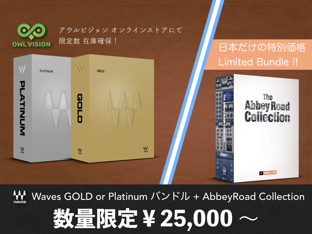 "<h2 class=""title"">日本だけの限定販売セット!Waves Gold or Platinum + AbbeyRoad Collection 超特価バンドル在庫あります!</h2>"