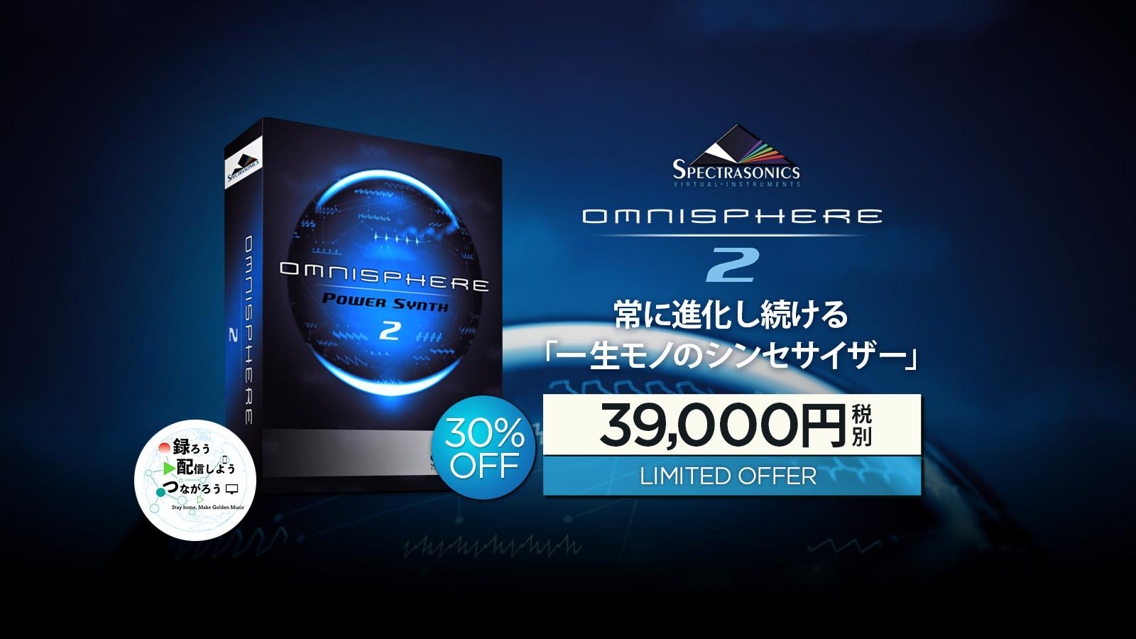 """<h2 class=""""title"""">ソフトシンセの頂点をいくSpectrasonics Omnisphere 2が今だけ国内限定セールプライス!</h2>"""